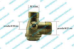 Обратный Клапан для компрессора (10x16x21)