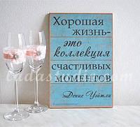 """Настенная или настольная декоративная табличка с цитатой """"Хорошая жизнь ..."""""""