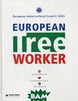 Гросс Вольфганг Европейские работники леса. Справочник на английском, шведском и русском языках