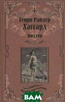 Хаггард Генри Райдер Колдун. Принцесса Баальбека или Братья