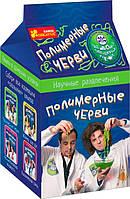 """Гр Научные развлечения """"Полимерные червяки"""" 0376 /12132015Р (22) """"Ranok Creative"""""""