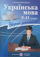 Диктанти ПіП Укр мова 5-11 клас Збірник диктантів Бондарчук