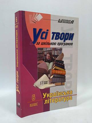 006 кл Укр література Усі твори Торсінг, фото 2