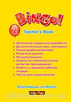 New Time Бінго Bingo 2 Teachers Book