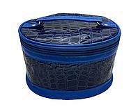 Косметичка женская набор 3в1 синий