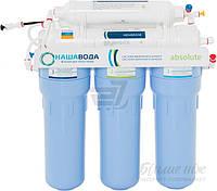 Система обратного осмоса Наша Вода Absolute 6-50M с минерализатором