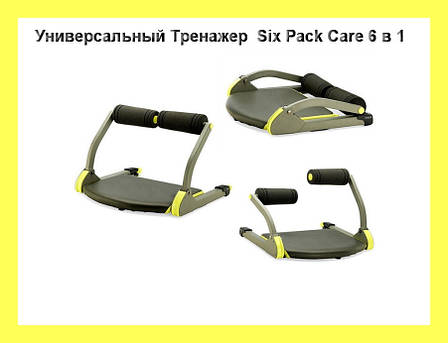 Универсальный Тренажер Six Pack Care 6 в 1, фото 2