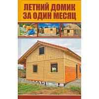 Аргумент Полезная книга Летний домик за один месяц