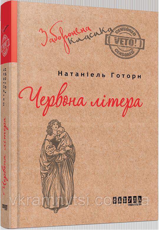Червона літера   Натаніель Готорн