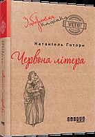 Червона літера   Натаніель Готорн, фото 1