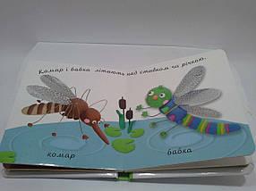 Богдан Картинки для дитинки Маленькі тваринки Бомон, фото 3