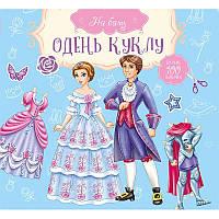 Віват Одень куклу На балу Принц и принцесса