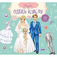 Віват Одень куклу Свадьба Жених и невеста