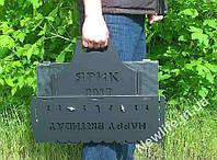 Сборной мангал на заказ с именными надписями, фото 1
