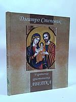 Грані-Т Степовик Українська християнська абетка