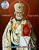 Алмазная вышивка 34х24 икона Николай Чудотворец
