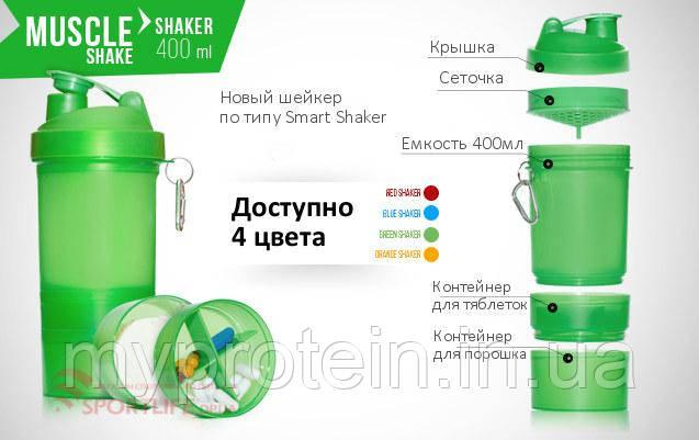 OstroVit - смартшейкер Smart Shaker 400 ml