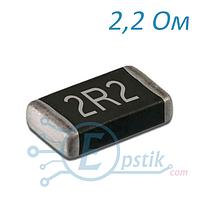 Резистор 2,2 Ом ( 2R2 ), 0805, ± 5% SMD