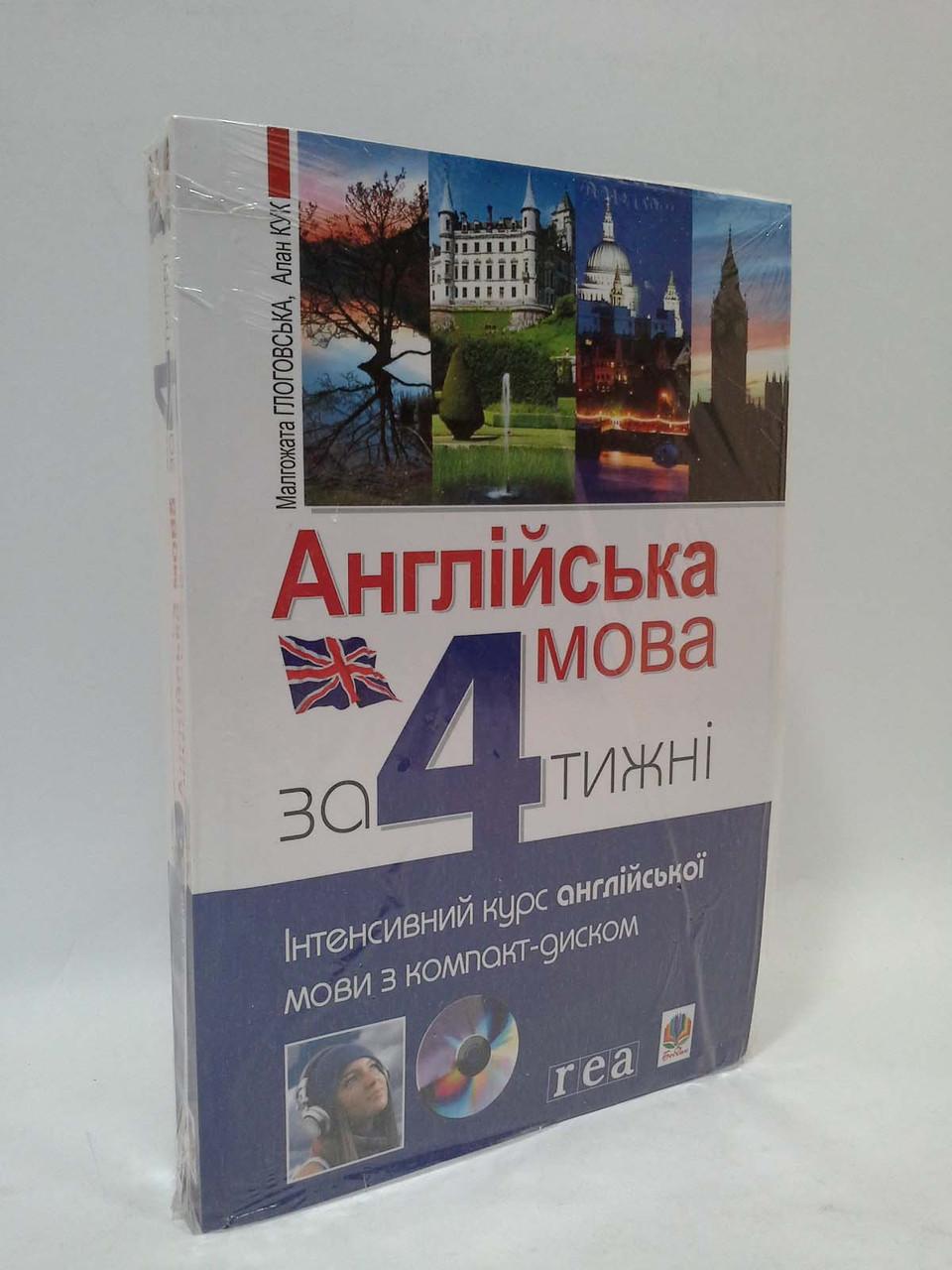 Богдан Англійська мова за 4 тижні Інтенсивний курс з компакт-диском Глоговська