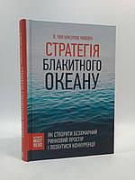 Стратегія Блакитного Океану Моборн Книжковий клуб