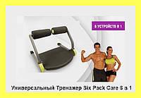 Универсальный Тренажер Six Pack Care 6 в 1!Акция