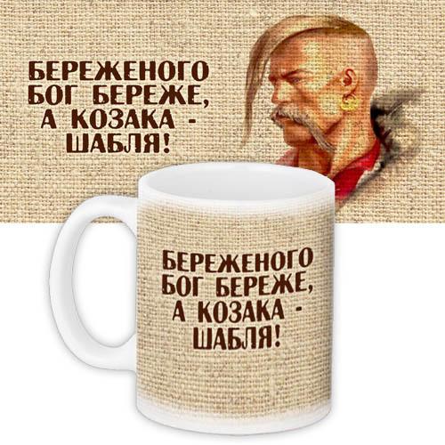 Чашка Афоризм о казаках