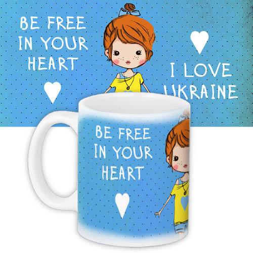Чашка Свобода в твоем сердце