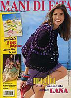 "Журнал по рукоделию ""MANI DI FATA""  август 2007, фото 1"