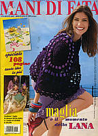 "Журнал по рукоделию ""MANI DI FATA""  август 2007"