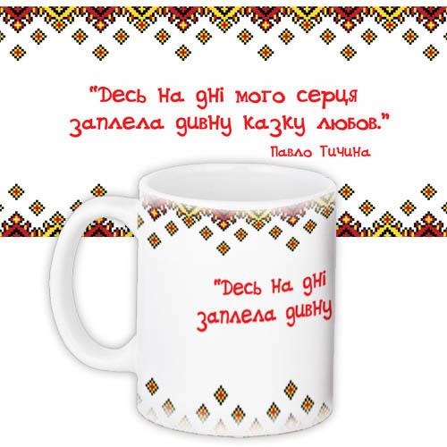 Чашка Сказка любовь