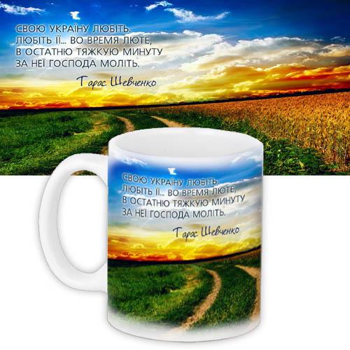 Чашка Свою Украину любите
