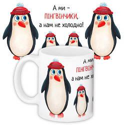 Кружка Пингвинчики