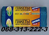 35л 20шт полиэтиленовые прочные мусорные пакеты Традиции качества