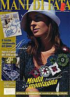 "Журнал по рукоделию ""MANI DI FATA""  январь 2007, фото 1"