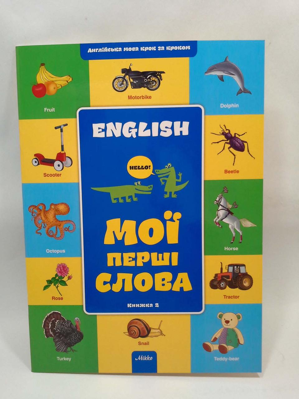 Мої перші слова. Англійська мова крок за кроком. Книжка 2. Мікко