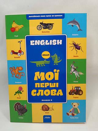 Мої перші слова. Англійська мова крок за кроком. Книжка 2. Мікко, фото 2
