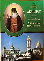 Акафист преподобному Амфилохию Почаевскому