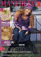 """Журнал по рукоделию """"MANI DI FATA""""  январь 2006"""