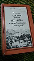 Русско-турецкая война 1877-1878гг. и освобождение Болгарии В.Виноградов