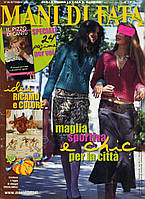 "Журнал по рукоделию ""MANI DI FATA""  сентябрь 2005, фото 1"