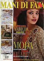 "Журнал по рукоделию ""MANI DI FATA""  март 2005, фото 1"