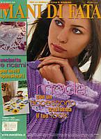 "Журнал по рукоделию ""MANI DI FATA""  август 2004, фото 1"