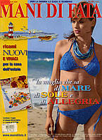 "Журнал по рукоделию ""MANI DI FATA""  июль 2004, фото 1"