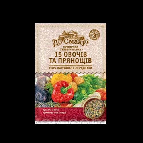 Приправа До Смаку 15 овощей и пряностей
