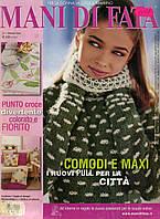 "Журнал по рукоделию ""MANI DI FATA""  январь 2004, фото 1"