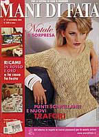 "Журнал по рукоделию ""MANI DI FATA""  декабрь 2003, фото 1"