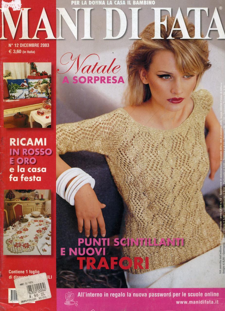 "Журнал по рукоделию ""MANI DI FATA""  декабрь 2003"