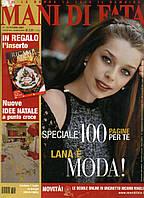"Журнал по рукоделию ""MANI DI FATA""  октябрь 2003, фото 1"