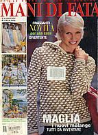 "Журнал по рукоделию ""MANI DI FATA""  август 2003, фото 1"