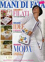 "Журнал по рукоделию ""MANI DI FATA""  март 2003, фото 1"